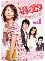 18・29〜妻が突然18才!? Vol.1