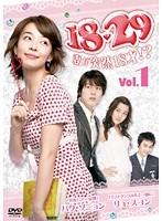 18・29~妻が突然18才!? Vol.6