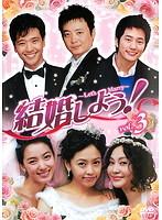 結婚しよう!〜Let's Marry〜 3
