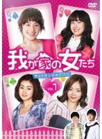 我が家の女たち 〜甘くて苦い恋のサプリ〜 1