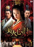 美人心計 〜一人の妃と二人の皇帝〜 1
