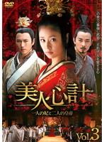 美人心計 〜一人の妃と二人の皇帝〜 3