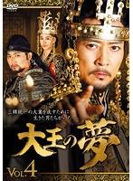 大王の夢 Vol.4