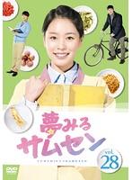 夢みるサムセン Vol.28