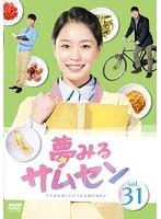 夢みるサムセン Vol.31