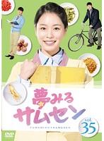 夢みるサムセン Vol.35