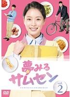 夢みるサムセン Vol.2