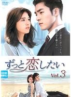 ずっと恋したい Vol.3