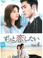 ずっと恋したい Vol.4
