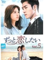 ずっと恋したい Vol.5