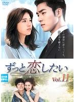 ずっと恋したい Vol.11
