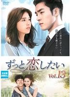 ずっと恋したい Vol.13