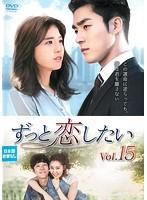 ずっと恋したい Vol.15
