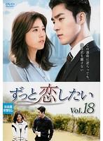 ずっと恋したい Vol.18