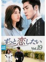 ずっと恋したい Vol.19