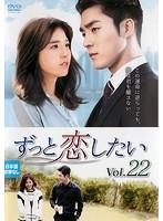 ずっと恋したい Vol.22
