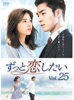 ずっと恋したい Vol.25