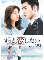 ずっと恋したい Vol.29