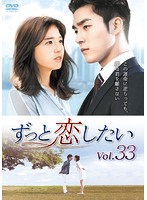 ずっと恋したい Vol.33