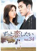 ずっと恋したい Vol.34