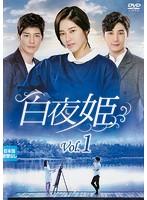 白夜姫 Vol.1