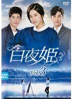 白夜姫 Vol.3