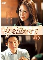女を泣かせて Vol.3