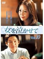 女を泣かせて Vol.10