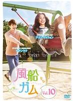 風船ガム Vol.10