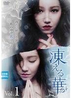 凍える華 Vol.1