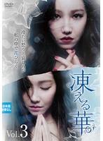 凍える華 Vol.3