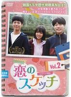 恋のスケッチ~応答せよ1988~ Vol.2