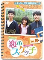 恋のスケッチ~応答せよ1988~ Vol.10