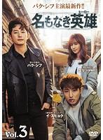 名もなき英雄<ヒーロー> Vol.3