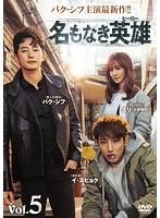 名もなき英雄<ヒーロー> Vol.5
