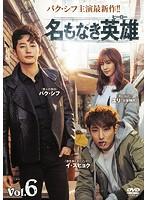 名もなき英雄<ヒーロー> Vol.6