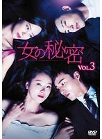 女の秘密 Vol.3