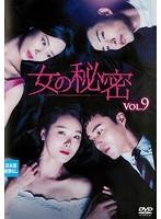 女の秘密 Vol.9