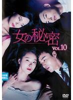 女の秘密 Vol.10