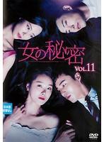 女の秘密 Vol.11