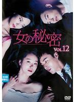 女の秘密 Vol.12