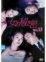 女の秘密 Vol.13