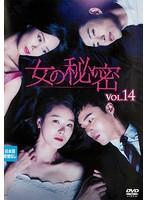 女の秘密 Vol.14