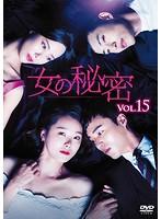 女の秘密 Vol.15