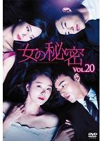 女の秘密 Vol.20