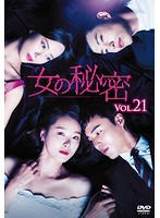 女の秘密 Vol.21