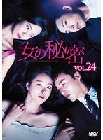 女の秘密 Vol.24
