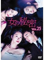 女の秘密 Vol.25