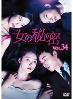 女の秘密 Vol.34