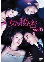 女の秘密 Vol.35